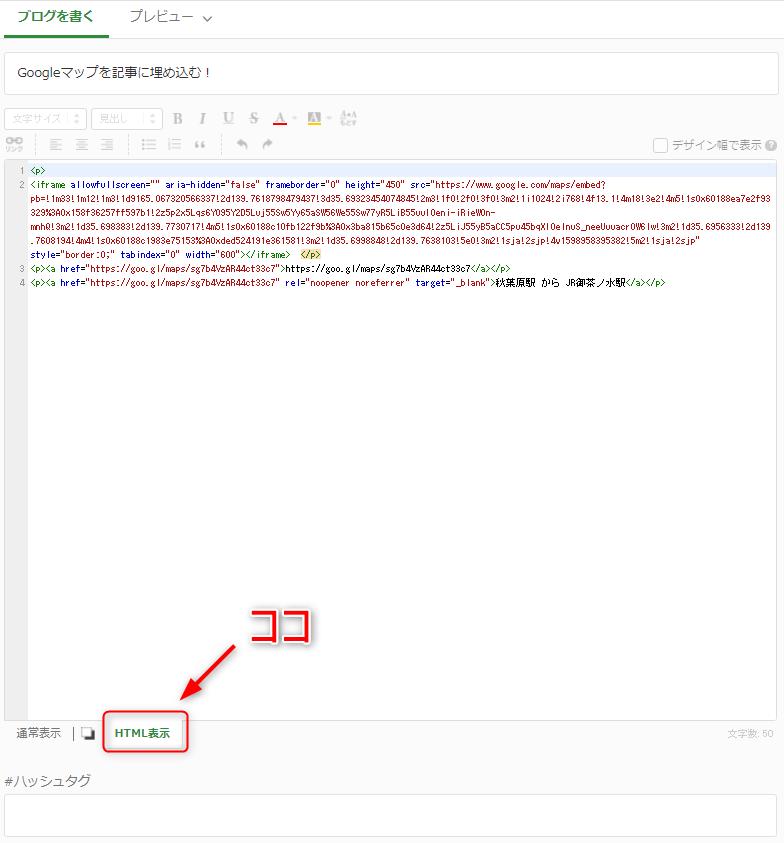 画面下から「HTML表示」を選択し、埋め込みたい地図のHTMLコードを貼り付ける。
