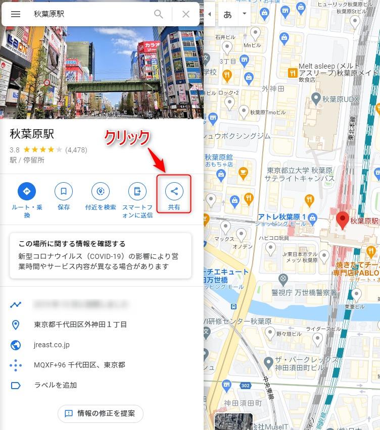 Googleマップの共有ボタンをクリック。
