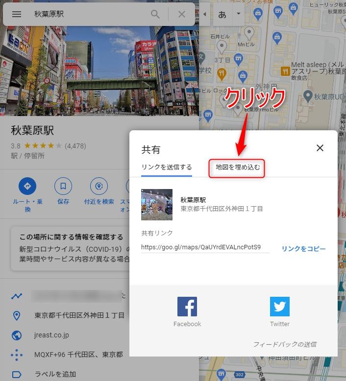 Googleマップの「地図を埋め込む」をクリック。
