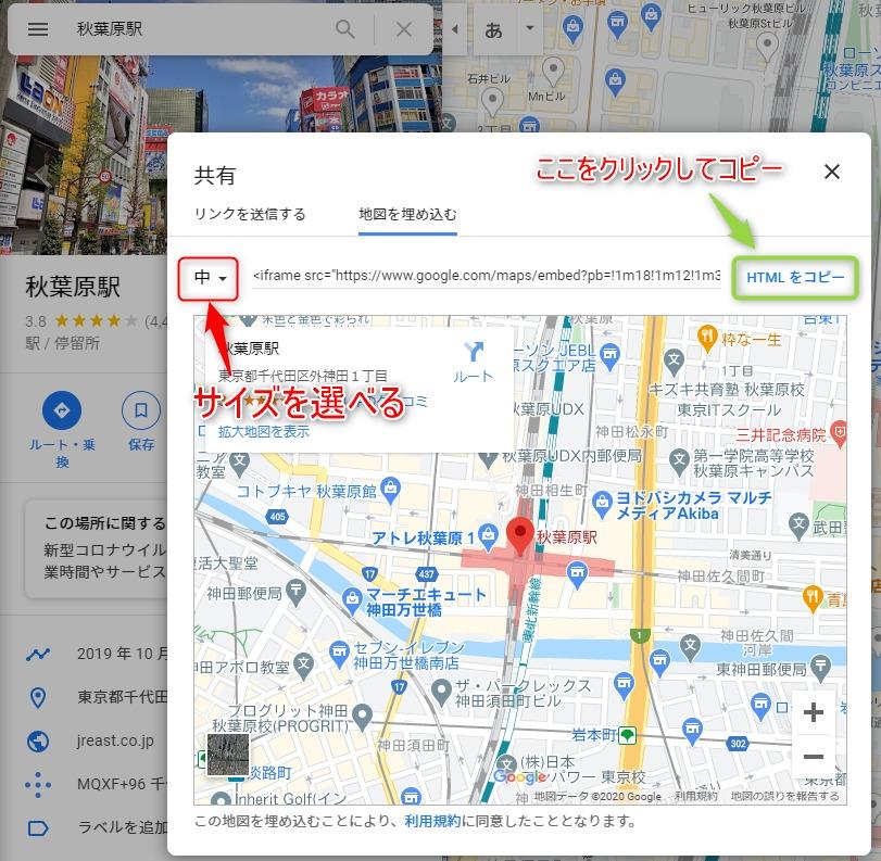 Googleマップの「共有」画面で、HTMLコードをコピーする。