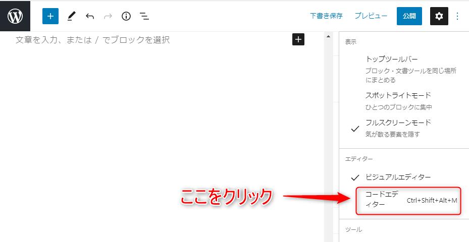 ビジュアルエディターからコード(テキスト)エディターに切り替える。