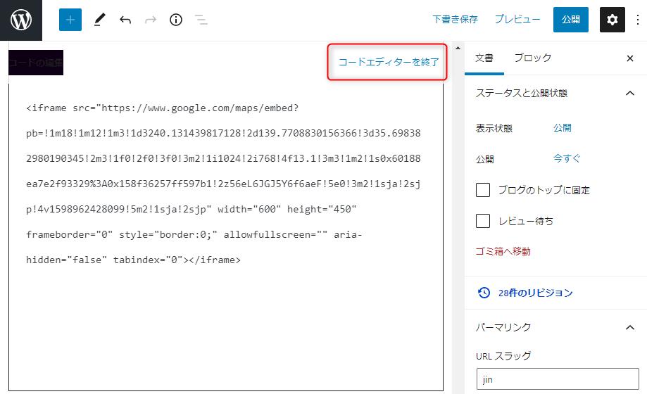 先ほどコピーした地図のコードを貼り付け、 「コードエディターを終了」ボタンをクリックする。