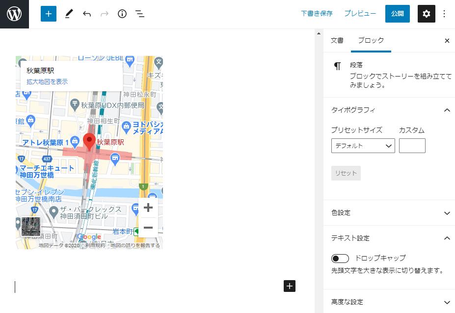 先ほどのGoogleマップが表示される。
