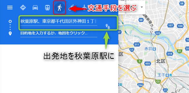 交通手段を選択し、矢印「↑↓」をクリックして出発地を秋葉原駅に設定します。