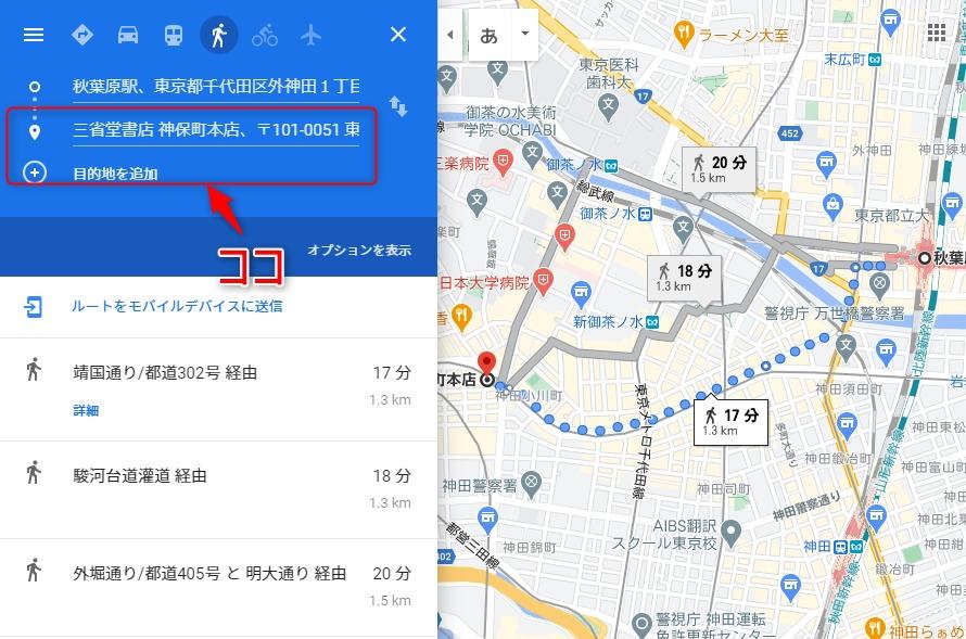 マップ上をクリックして三省堂書店神保町本店を最初の目的地にする。