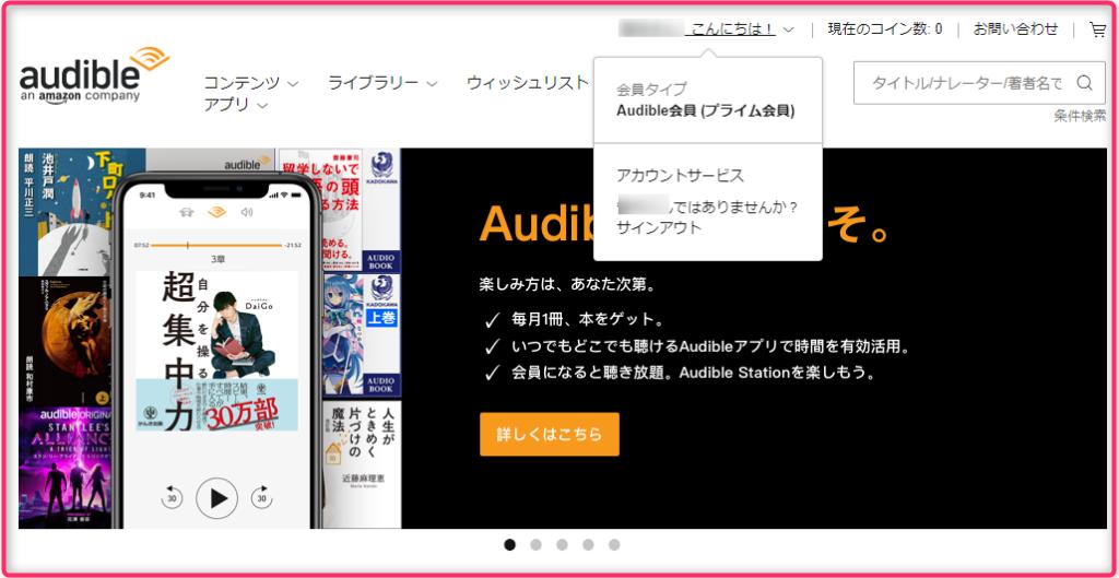 Audible(オーディブル)PCサイトのトップページ。