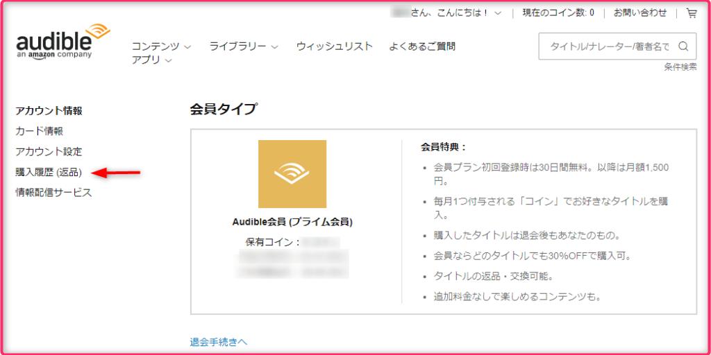 Audible(オーディブル)のアカウントサービスページ。