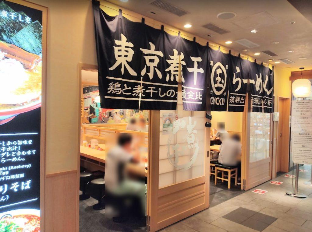 東京煮干しラーメン玉、店舗外観。