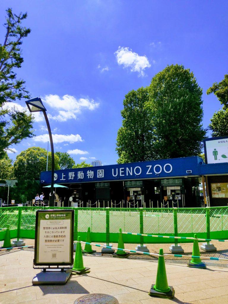 上野動物園。