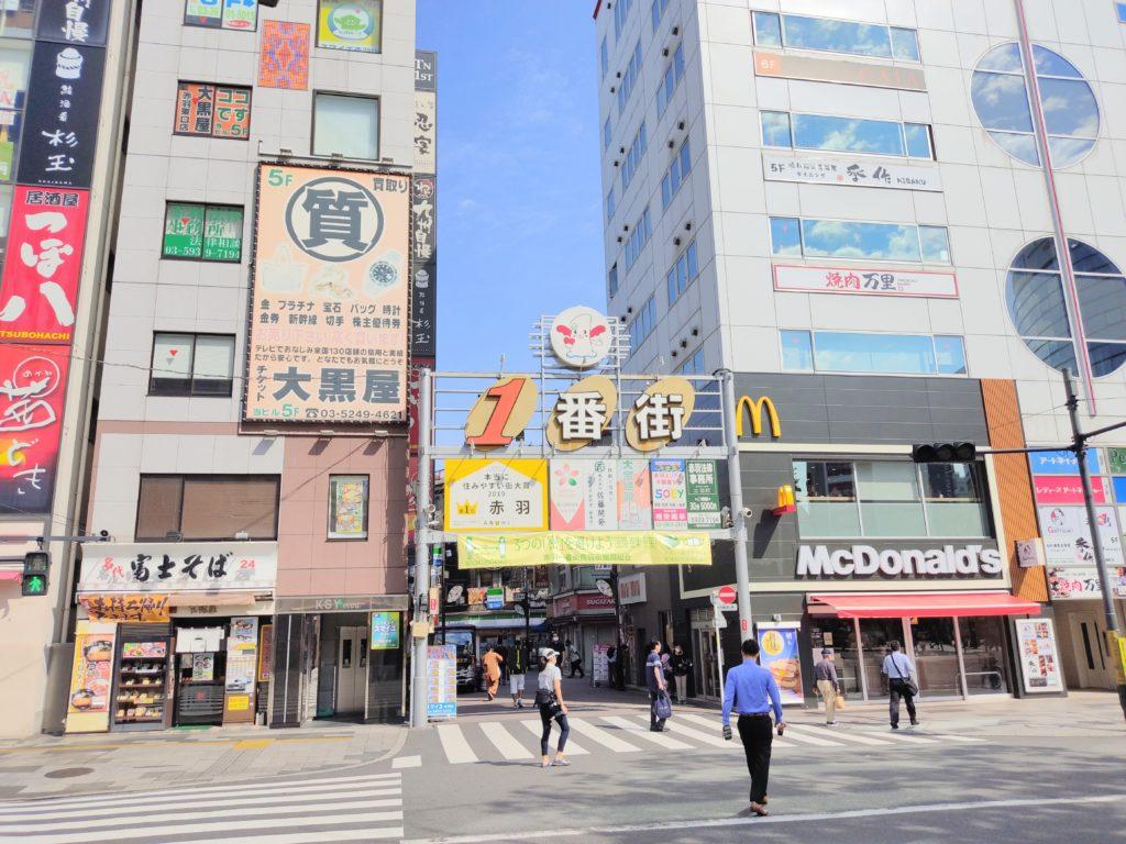 「赤羽一番街商店街」の入り口