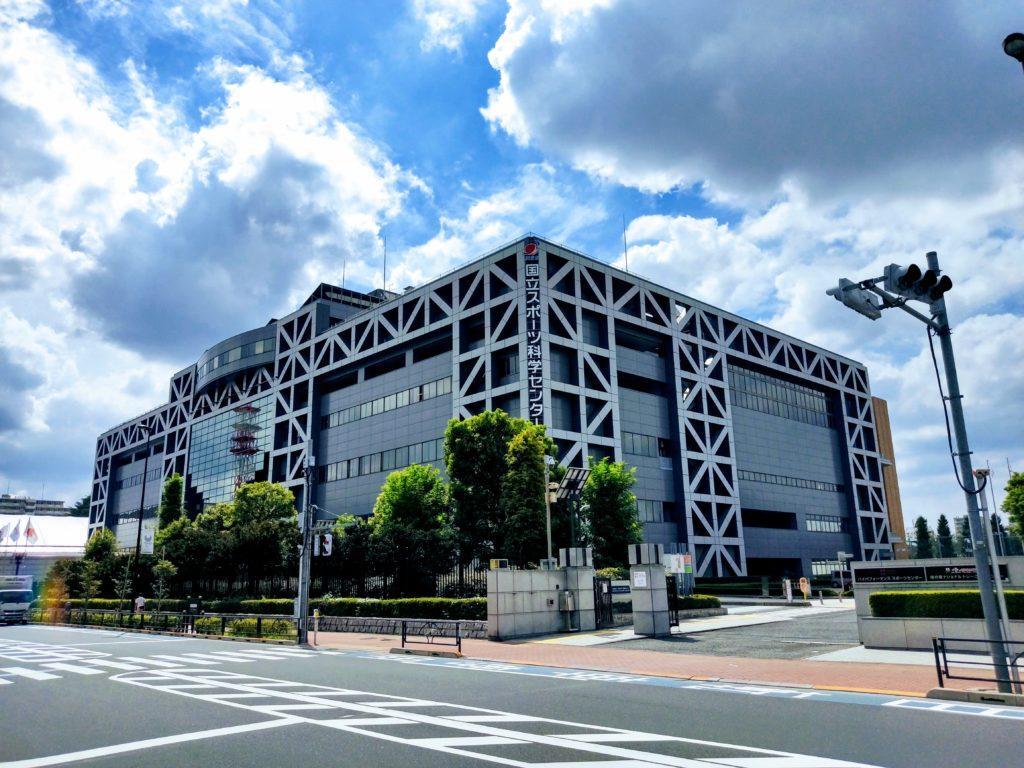 国立スポーツ科学センター。