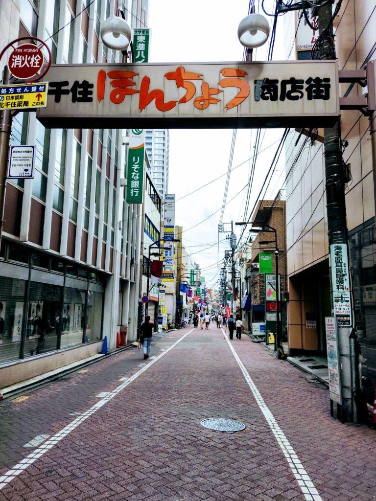 千住ほんちょう商店街。