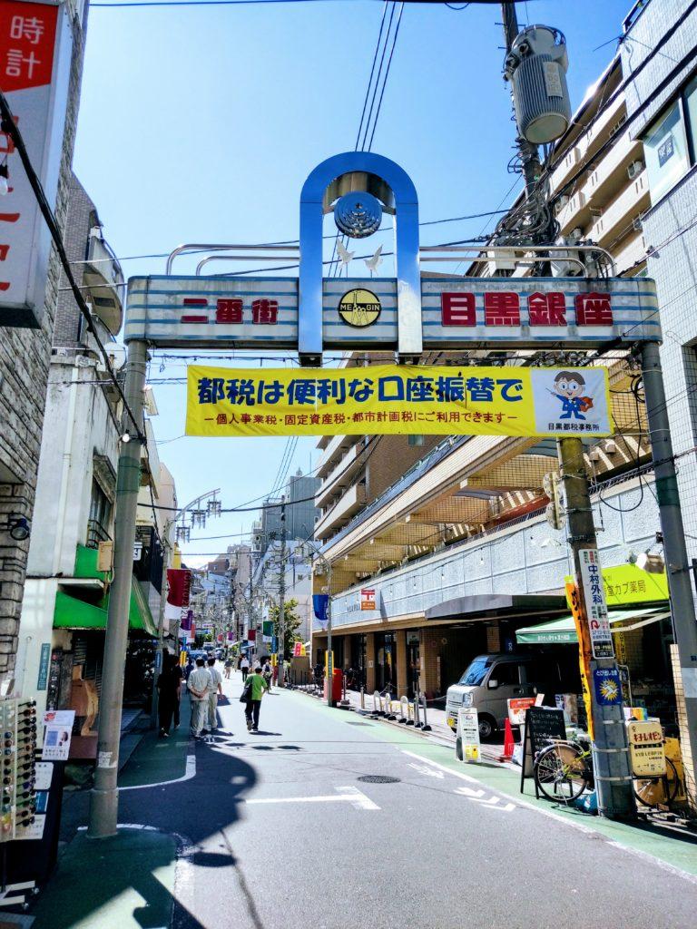 目黒銀座商店街二番街。