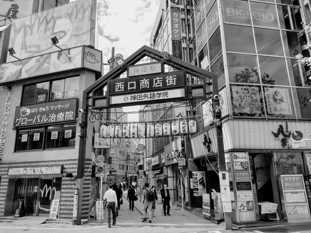 神田駅西口商店街。