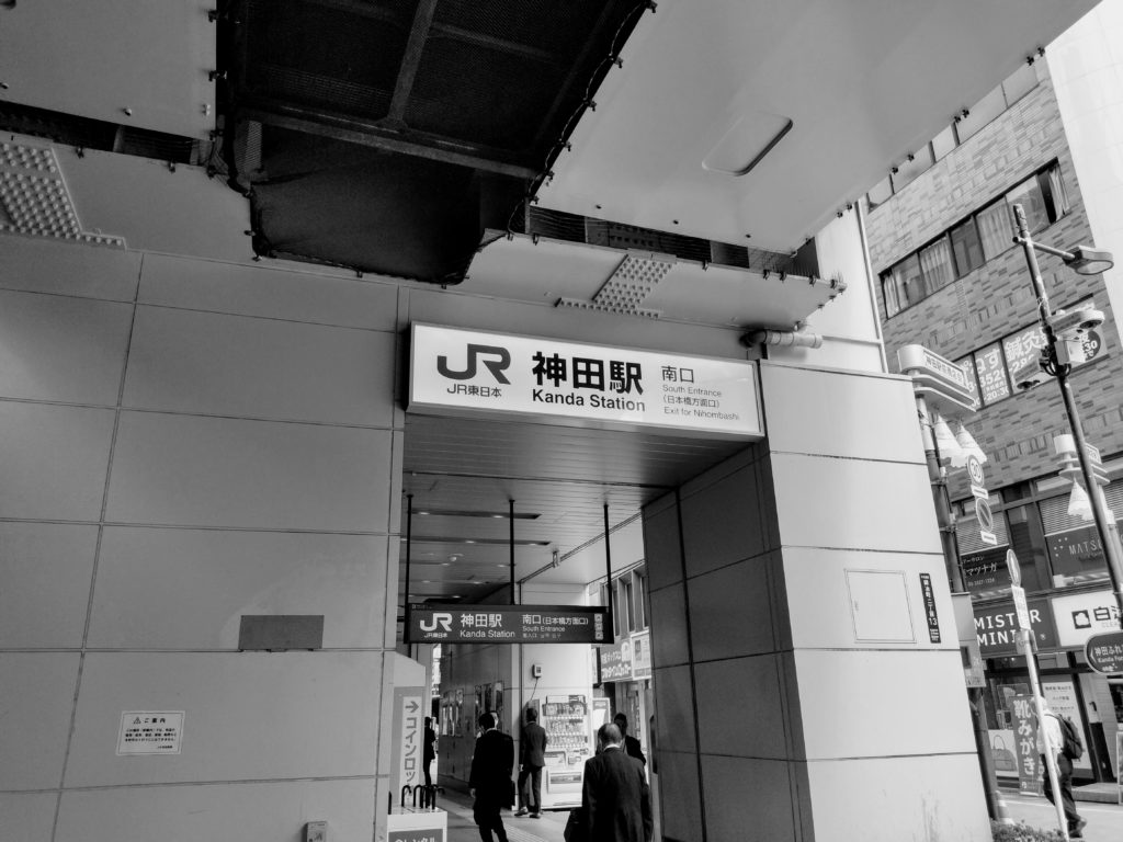 神田駅南口。
