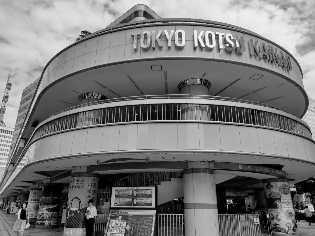 東京交通会館。