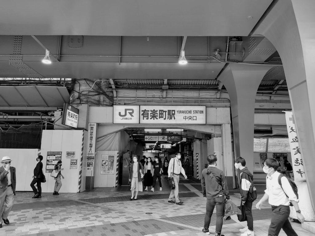 有楽町駅中央口。