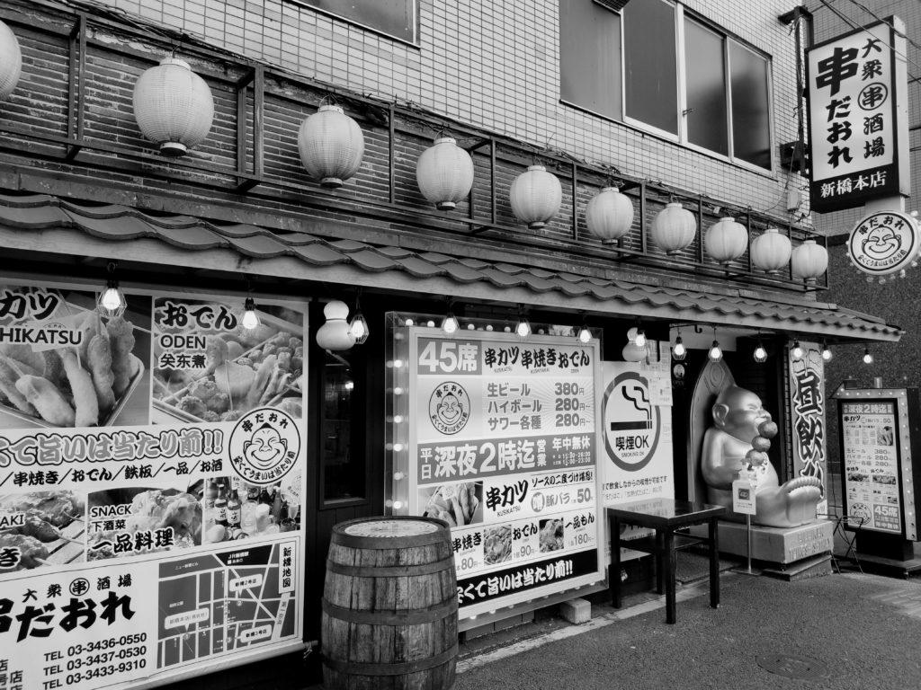 大衆串酒場串だおれ。