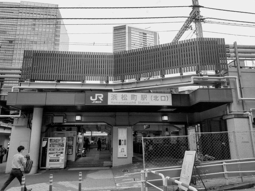 浜松町駅(北口)。