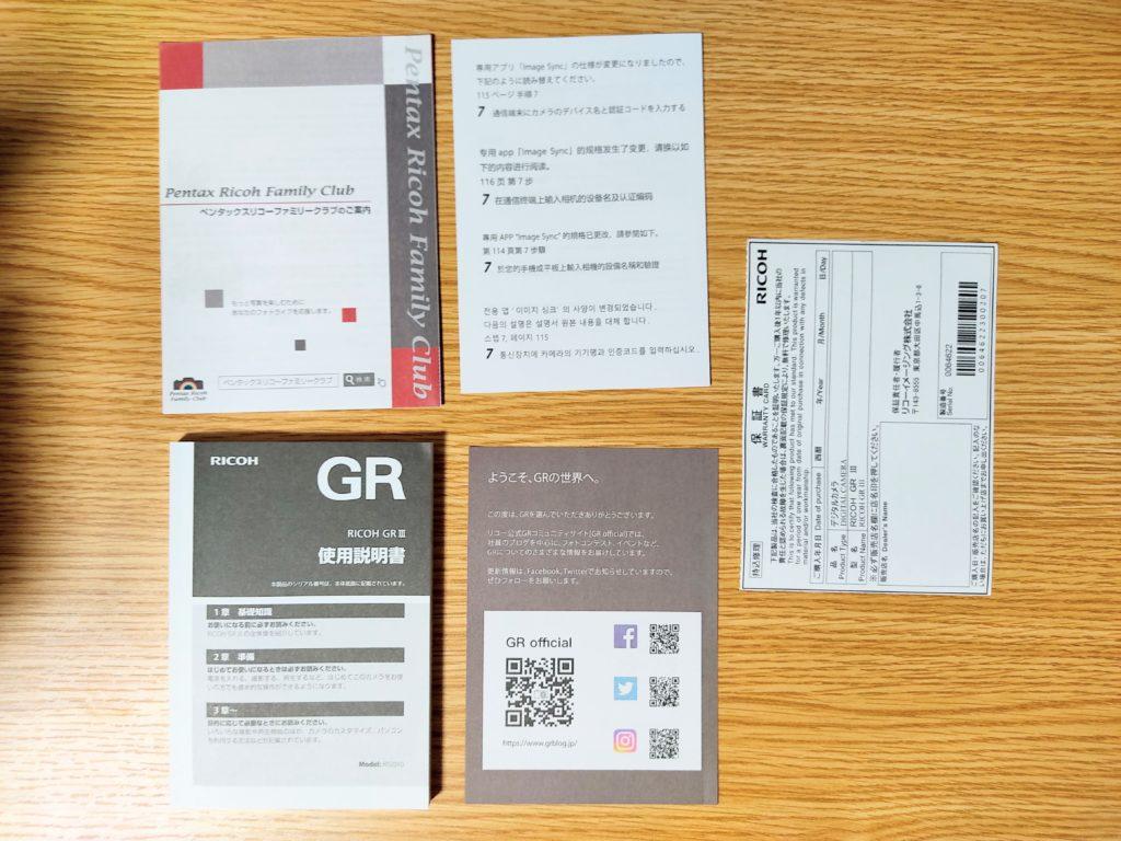 「RICOH GRⅢ」の保証書類。