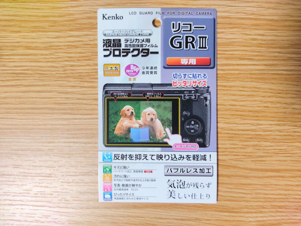 Kenko「RICOH GRⅢ」用液晶保護フィルム。