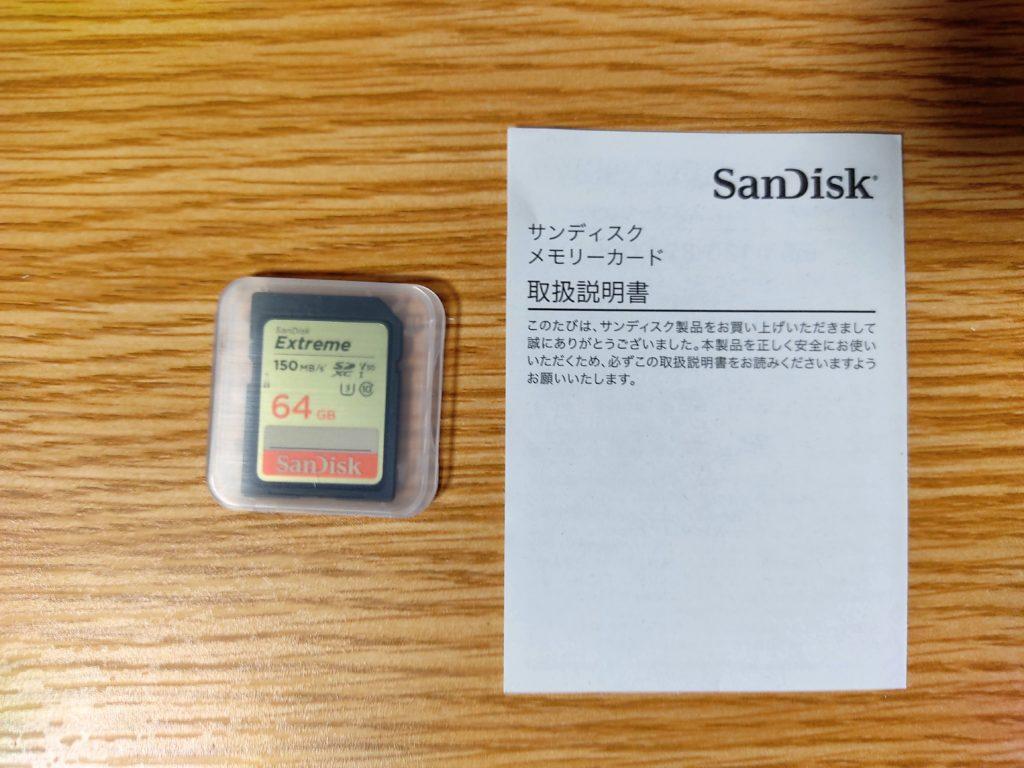 SanDisk SDXCカード 64GB。