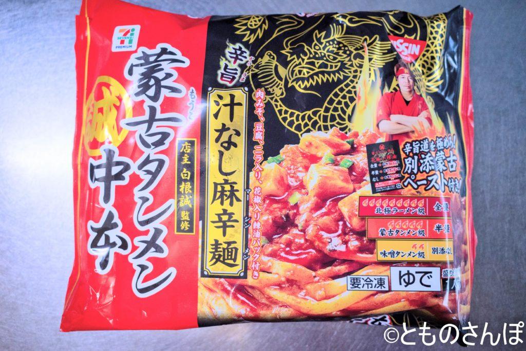 セブンプレミアム「蒙古タンメン中本 汁なし麻辛麺」のパッケージ。