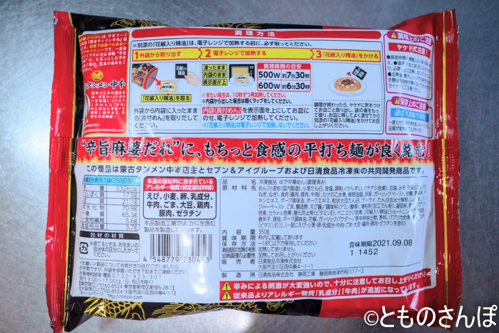 セブンプレミアム「蒙古タンメン中本 汁なし麻辛麺」のパッケージ裏面。