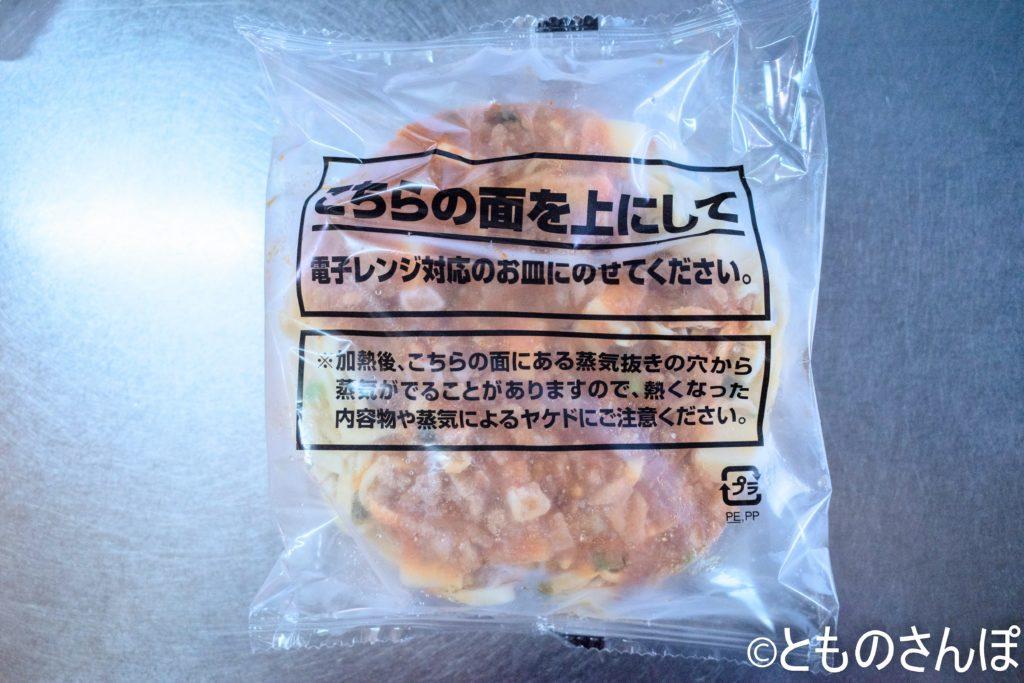 セブンプレミアム「蒙古タンメン中本 汁なし麻辛麺」の内袋。