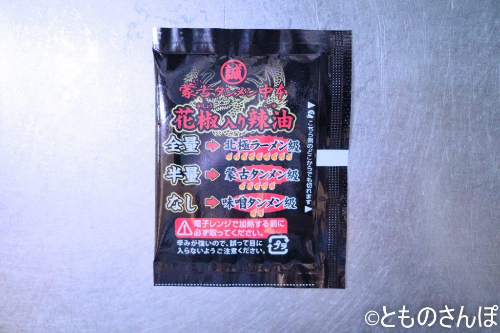 セブンプレミアム「蒙古タンメン中本 汁なし麻辛麺」の花椒入り辣油。