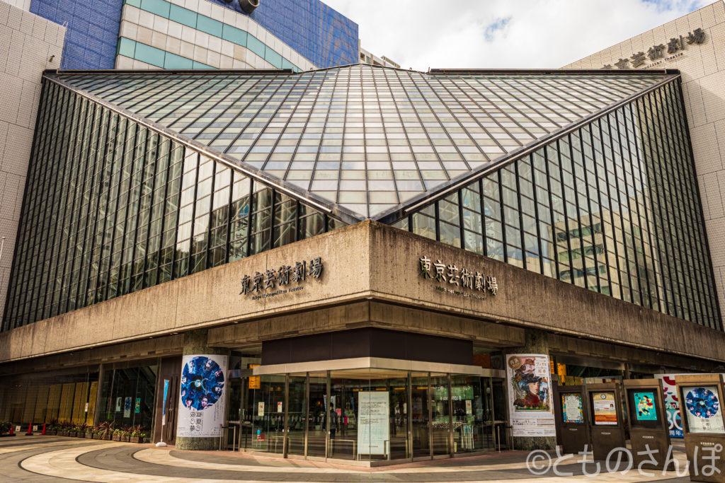 東京芸術劇場。