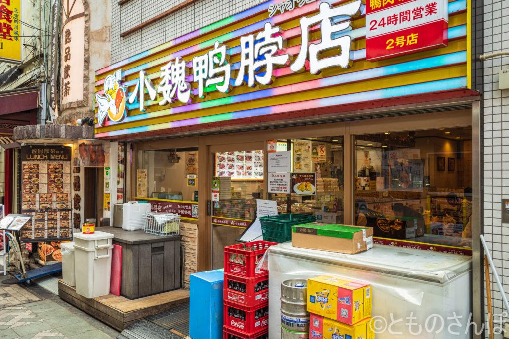 池袋の中華系料理店。