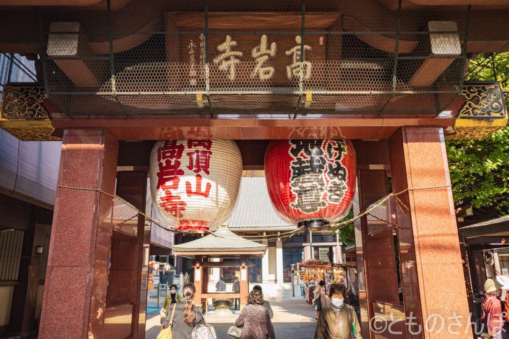 とげぬき地蔵として有名な「高岩寺」。