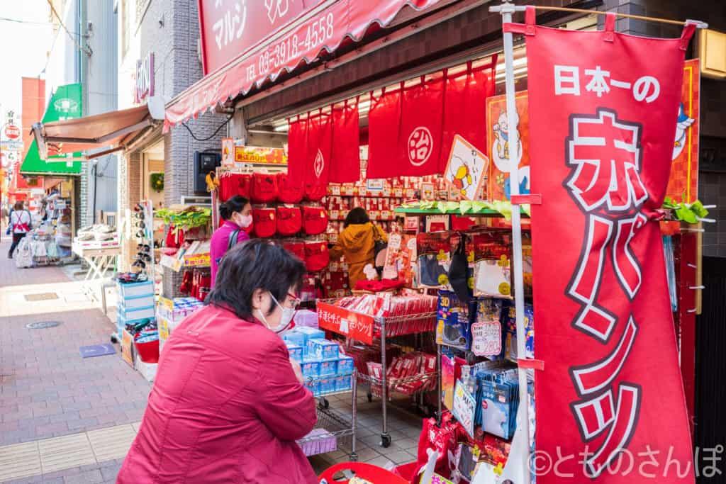 地蔵通り商店街、赤パンツのお店。
