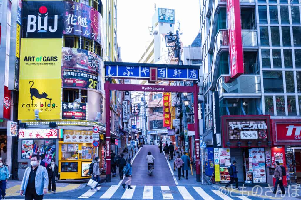 渋谷百軒店入り口。