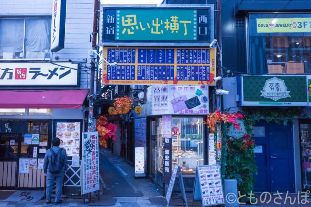 新宿西口思い出横丁入り口。
