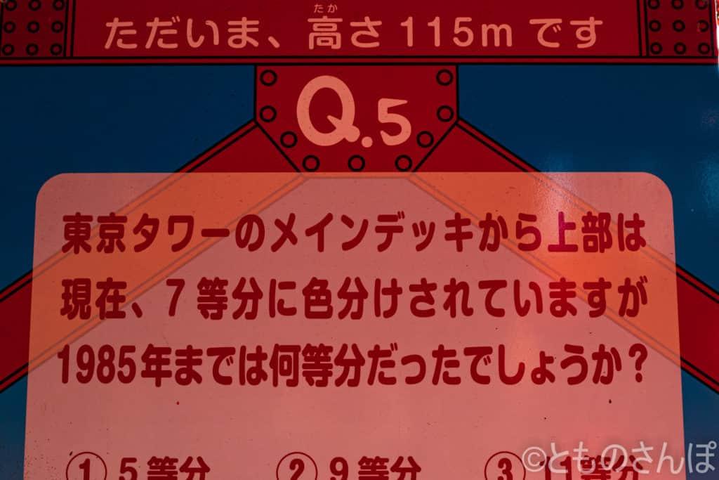 東京タワーの外階段に設置されているクイズ。
