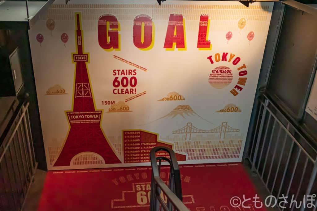 東京タワー外階段のゴール表示。