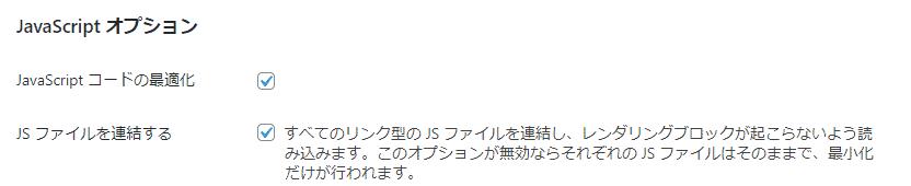 AutoptimizeでJSを最適化する画面。