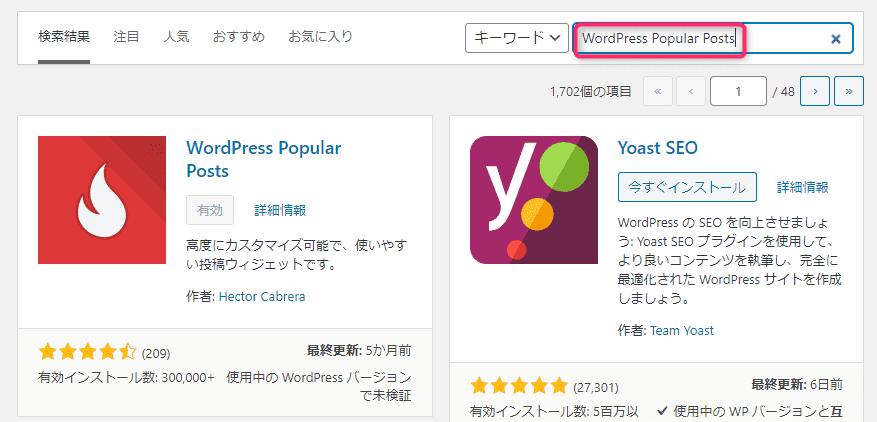 「WordPress Popular Posts」のインストール画面。