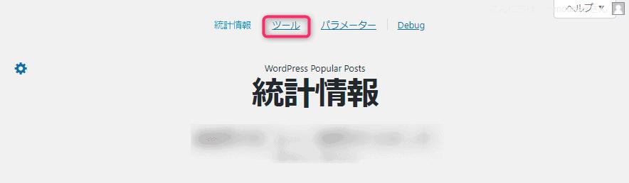 「WordPress Popular Posts」の統計情報画面。