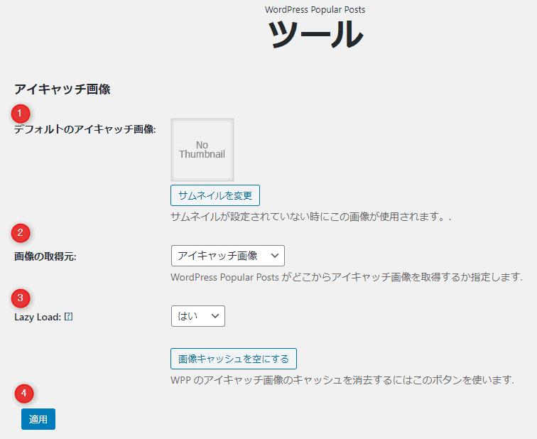 「WordPress Popular Posts」のツール画面。
