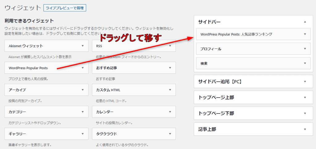 「利用できるウィジェット」の中から、「WordPress Popular Posts」を探し、ドラッグしてサイドバーに移すところ。