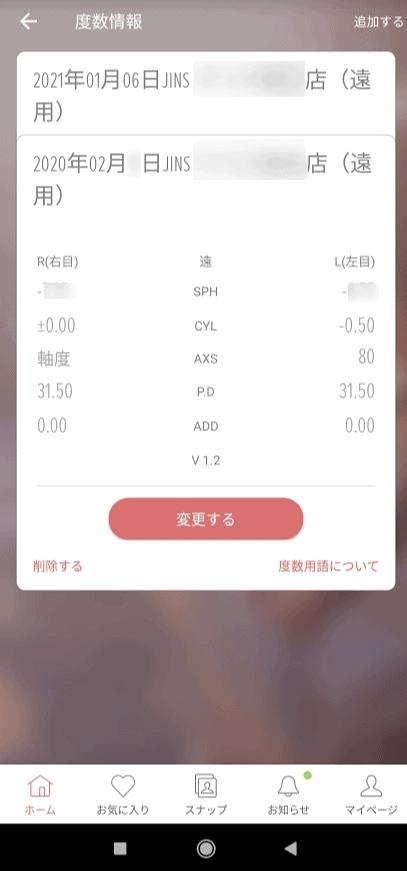 JINSアプリの度数情報。