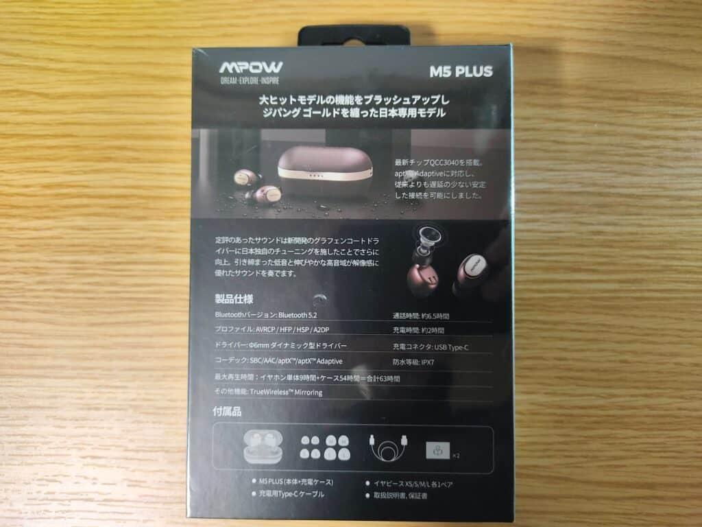 完全ワイヤレスイヤホン「MPOW M5 PLUS」のパッケージ裏側。