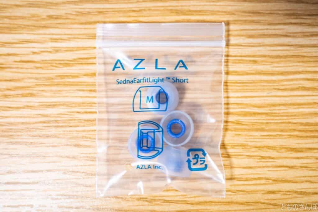 「AZLA SednaEarfit Light Short」の内袋。
