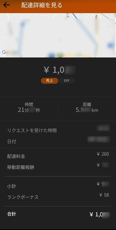 「menu」配達アプリの配達詳細画面。