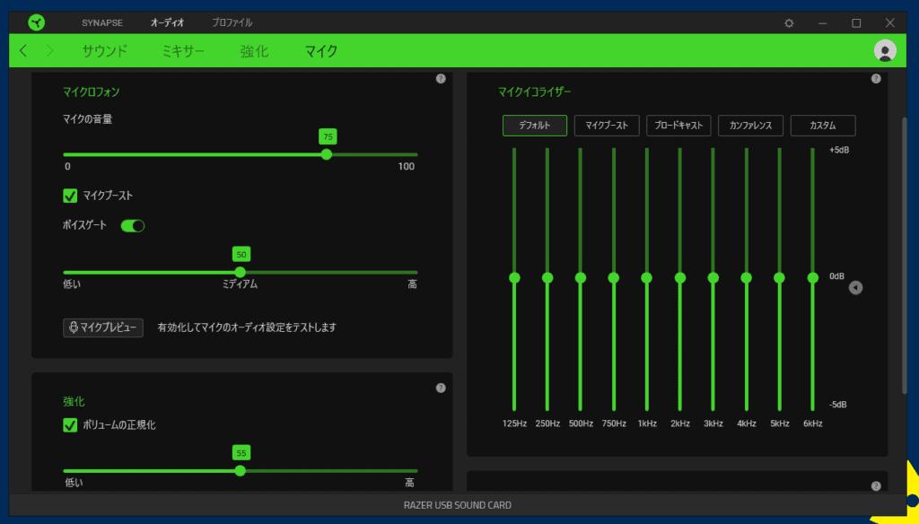 専用ソフト「Razer Synapse」の設定画面
