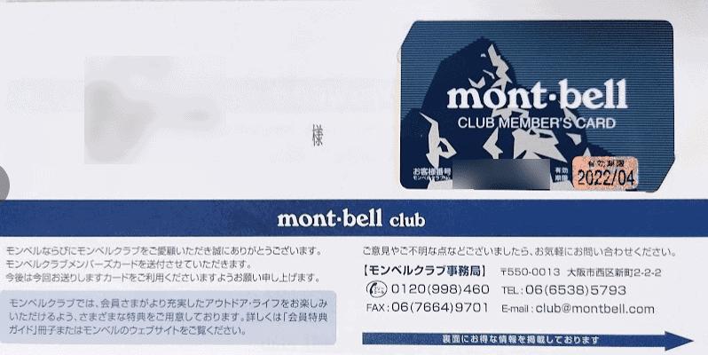 モンベルクラブ会員証。