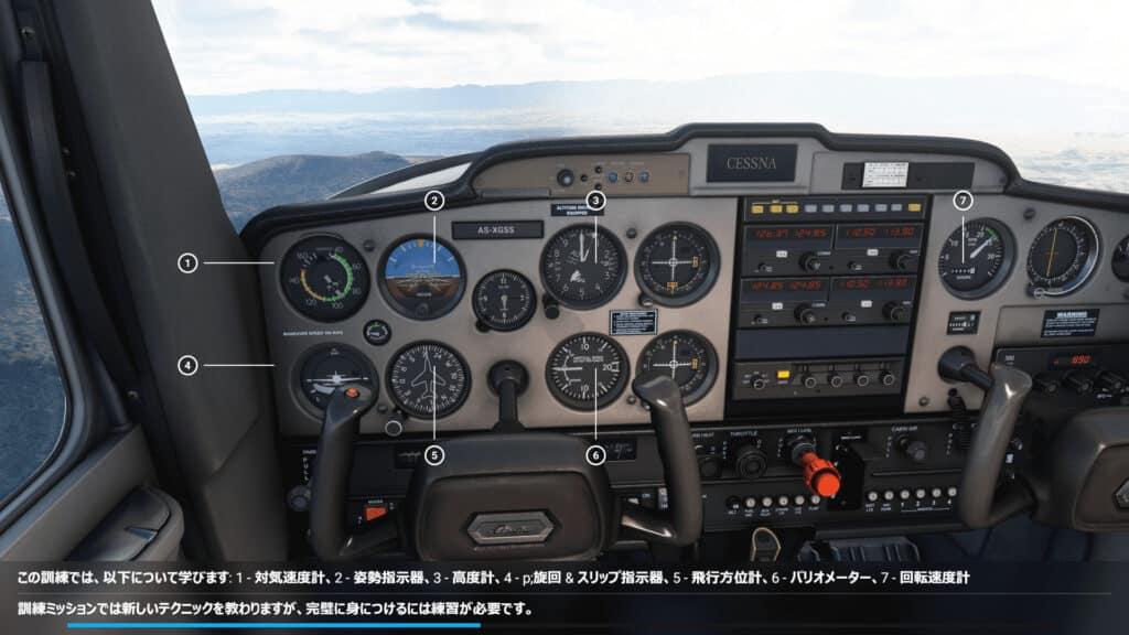 Microsoft Flight Simulator(マイクロソフトフライトシミュレーター)の計器表示